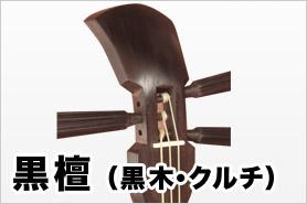 黒檀(黒木・クルチ)