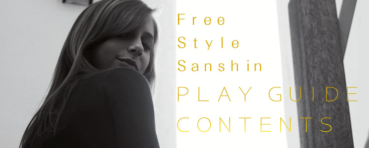 Free Style Sanshin PLAY GUIDE CONTENTS